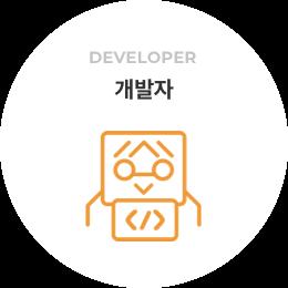 개발자 이미지